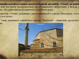 Национальный историко-архитектурный ансамбль «Текие́де́рвише» - комплекс пос