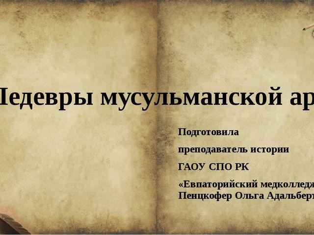 Шедевры мусульманской архитектуры Крыма Подготовила преподаватель истории ГА...