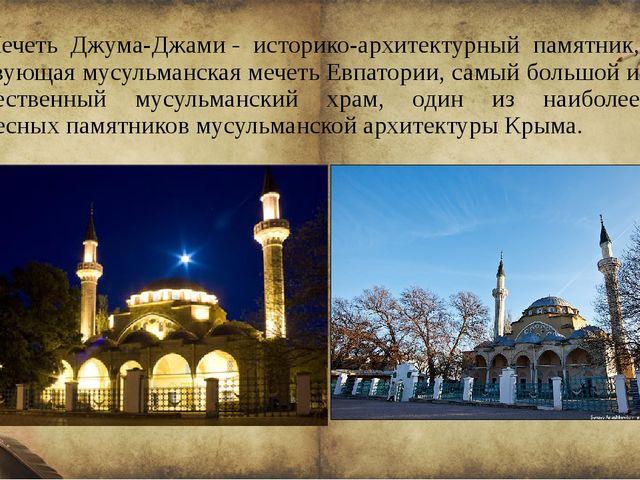 Мечеть Джума-Джами- историко-архитектурный памятник, действующая мусульманск...