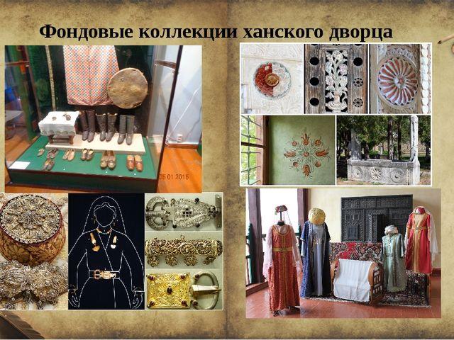 Фондовые коллекции ханского дворца