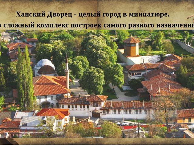 Ханский Дворец - целый город в миниатюре. Это сложный комплекс построек самог...