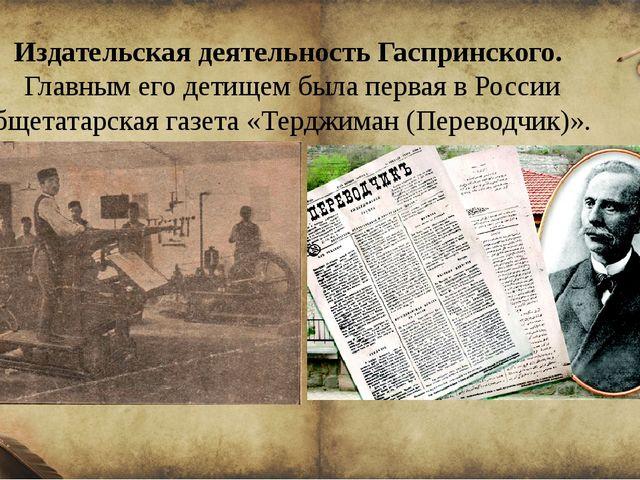 Издательская деятельность Гаспринского. Главным его детищем была первая в Рос...