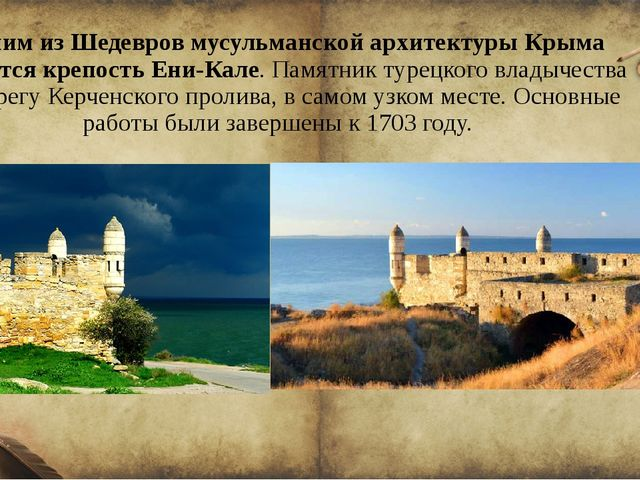 Одним из Шедевров мусульманской архитектуры Крыма является крепость Ени-Кале....