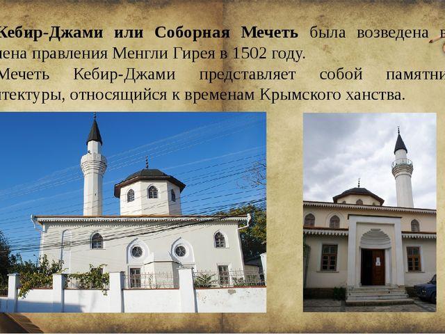 Кебир-Джами или Соборная Мечеть была возведена во времена правления Менгли Ги...
