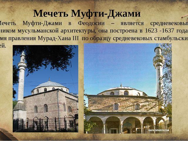 Мечеть Муфти-Джами Мечеть Муфти-Джами в Феодосии – является средневековым пам...