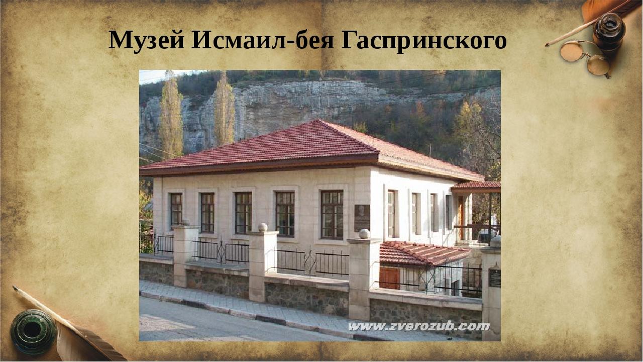 Музей Исмаил-бея Гаспринского