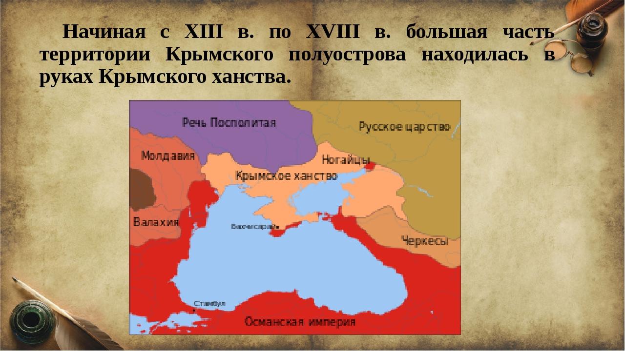 Начиная с XIII в. по XVIII в. большая часть территории Крымского полуострова...