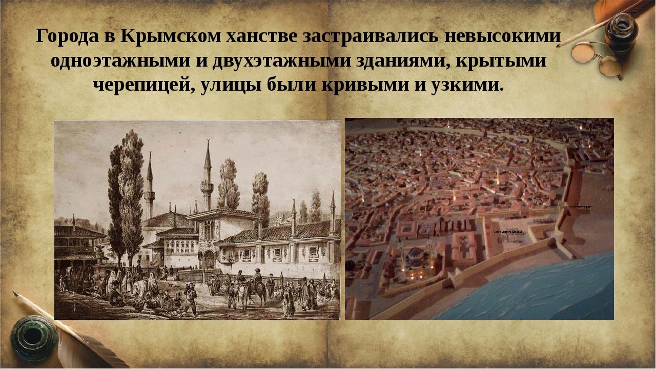 Города в Крымском ханстве застраивались невысокими одноэтажными и двухэтажным...