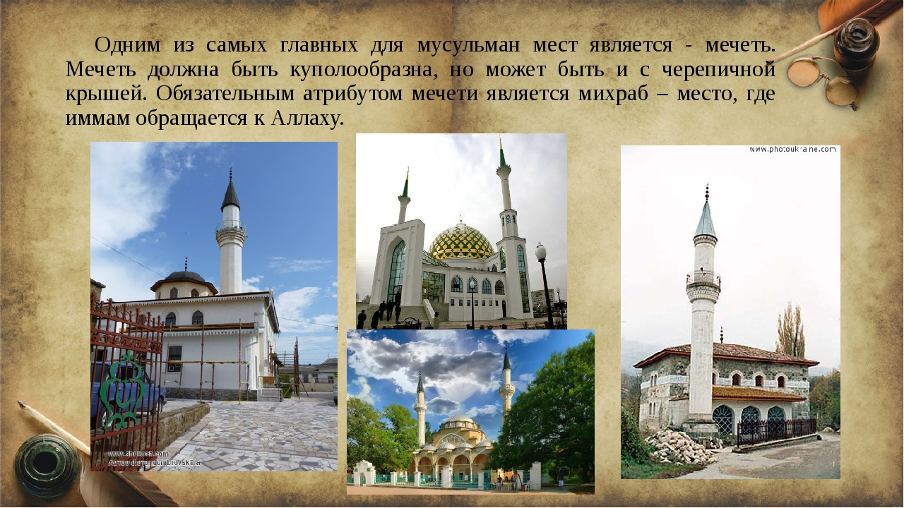 Одним из самых главных для мусульман мест является - мечеть. Мечеть должна бы...