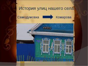 История улиц нашего села Самодумовка Комарова