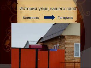История улиц нашего села Климовка Гагарина