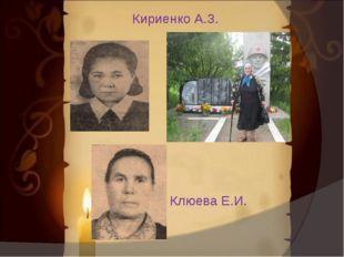 Кириенко А.З. Клюева Е.И.