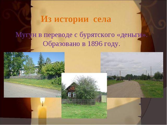 Из истории села Мугун в переводе с бурятского «деньги». Образовано в 1896 го...