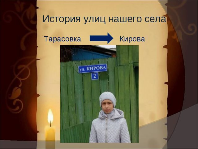 История улиц нашего села Тарасовка Кирова