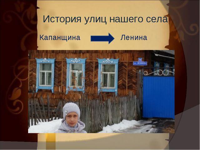 История улиц нашего села Капанщина Ленина