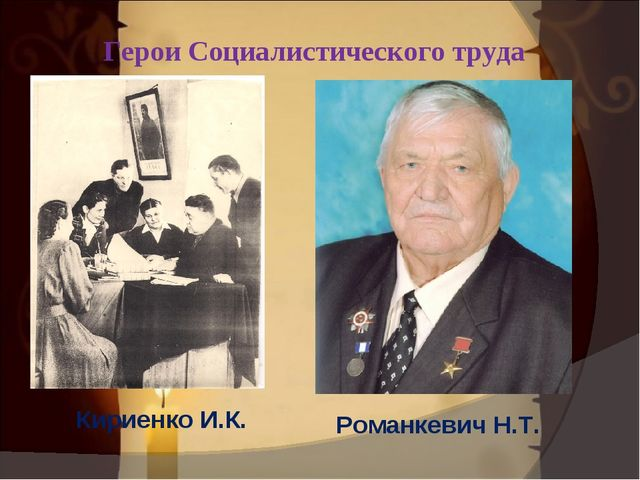 Герои Социалистического труда Кириенко И.К. Романкевич Н.Т.