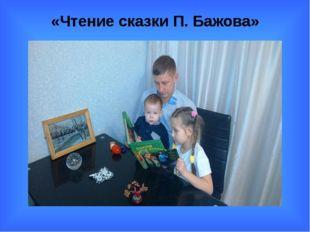 «Чтение сказки П. Бажова»