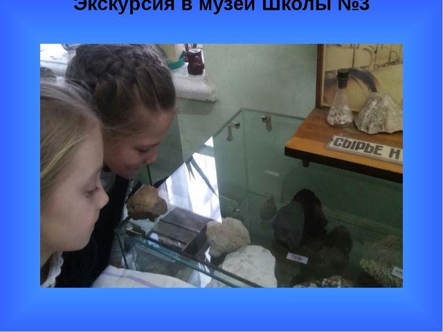 Экскурсия в музей Школы №3