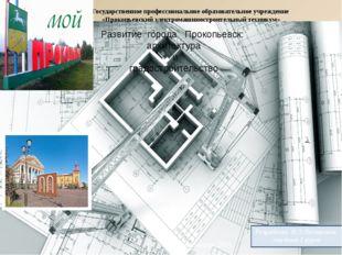 Государственное профессиональное образовательное учреждение «Прокопьевский эл