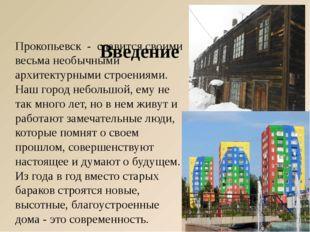 Введение Прокопьевск - славится своими весьма необычными архитектурными ст