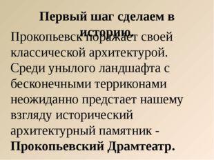 Первый шаг сделаем в историю. Прокопьевск поражает своей классической архитек