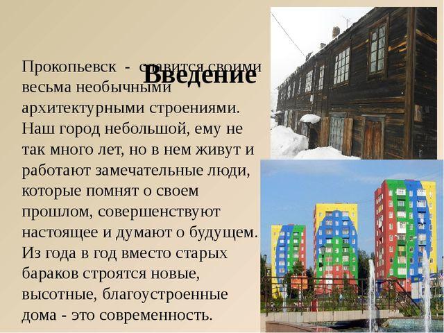 Введение Прокопьевск - славится своими весьма необычными архитектурными ст...