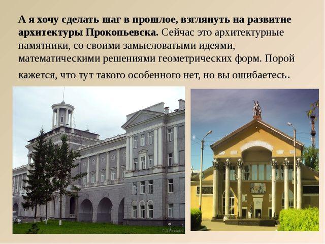 А я хочу сделать шаг в прошлое, взглянуть на развитие архитектуры Прокопьевск...