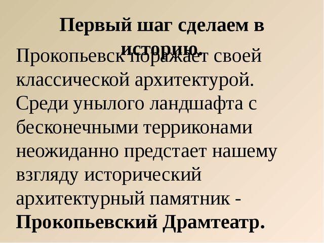 Первый шаг сделаем в историю. Прокопьевск поражает своей классической архитек...