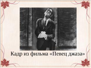 Кадр из фильма «Певец джаза»