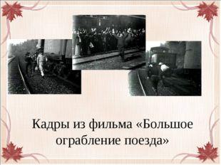 Кадры из фильма «Большое ограбление поезда»