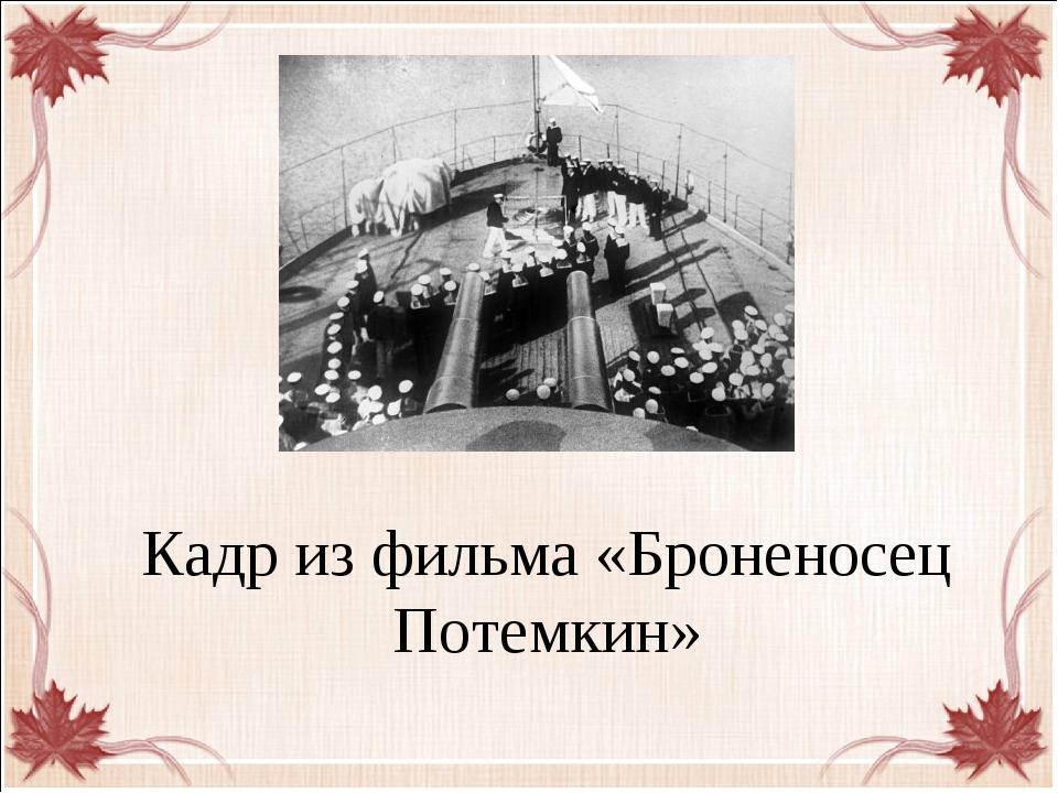Кадр из фильма «Броненосец Потемкин»