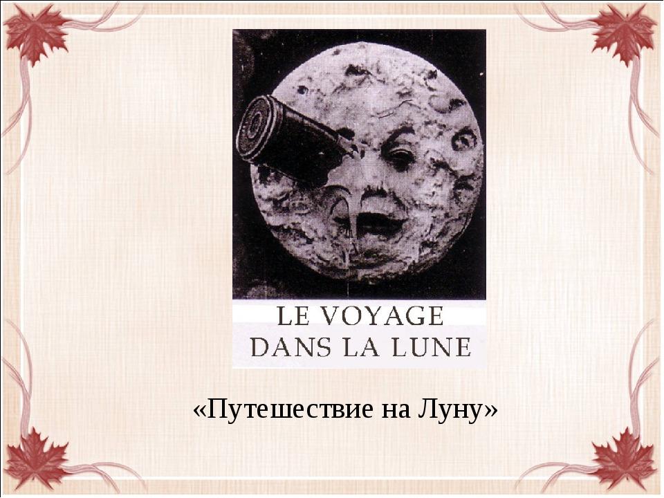 «Путешествие на Луну»