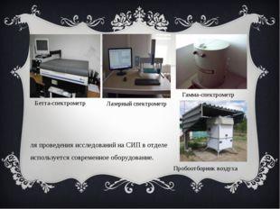 Для проведения исследований на СИП в отделе используется современное оборудов