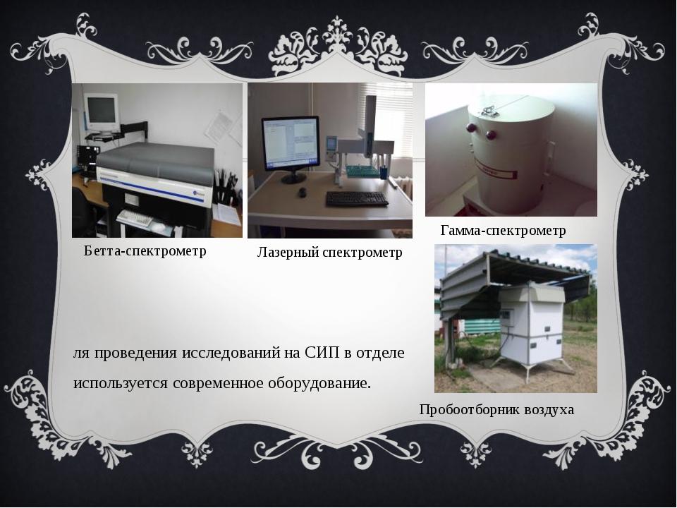 Для проведения исследований на СИП в отделе используется современное оборудов...