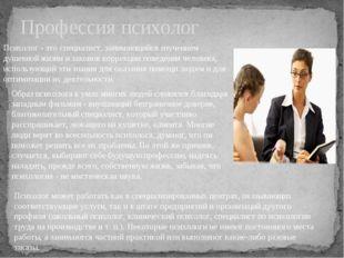 Профессия психолог Психолог - это специалист, занимающийся изучением душевной
