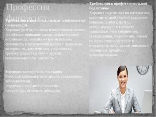 Профессия финансист Требования к индивидуальным особенностям специалиста Хоро