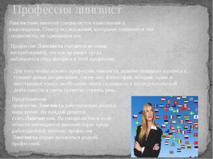 Профессия лингвист Лингвистами именуют специалистов языкознания и языковедени