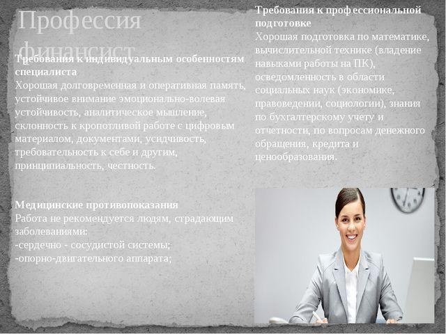 Профессия финансист Требования к индивидуальным особенностям специалиста Хоро...