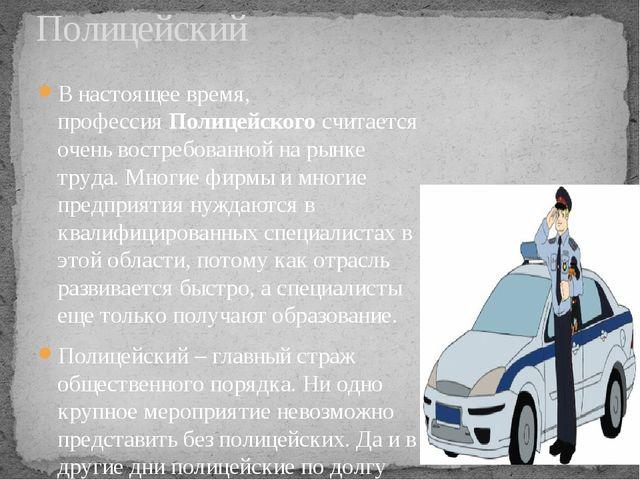 В настоящее время, профессияПолицейскогосчитается очень востребованной на р...