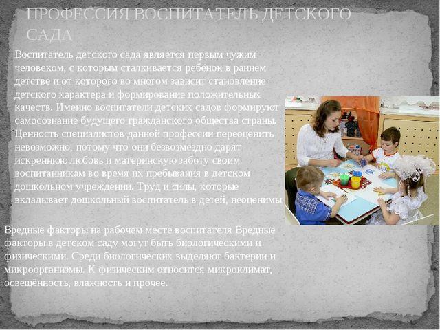 ПРОФЕССИЯ ВОСПИТАТЕЛЬ ДЕТСКОГО САДА Воспитатель детского сада является первым...