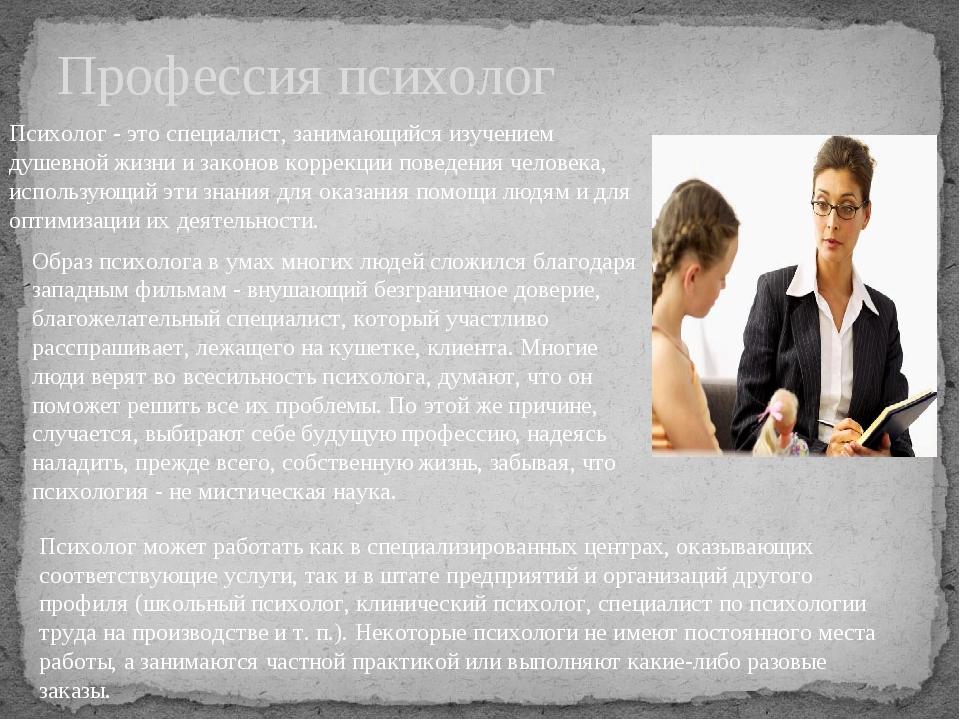 Профессия психолог Психолог - это специалист, занимающийся изучением душевной...
