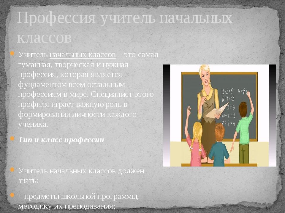 Учительначальных классов– это самая гуманная, творческая и нужная профессия...