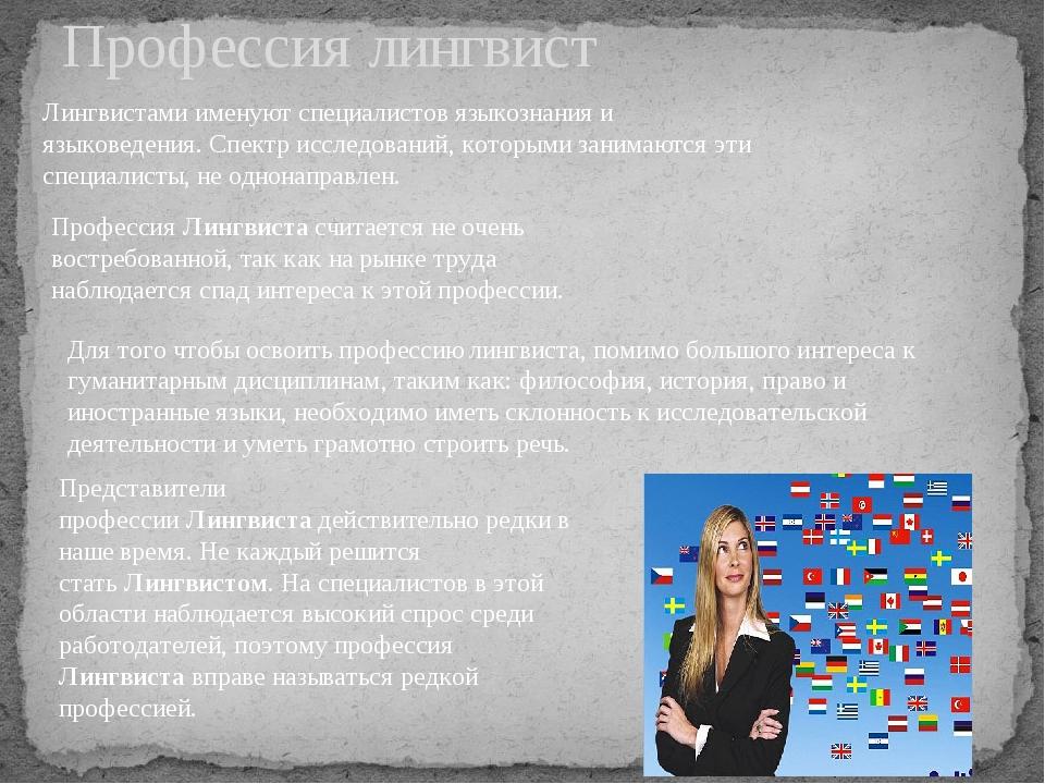 Профессия лингвист Лингвистами именуют специалистов языкознания и языковедени...