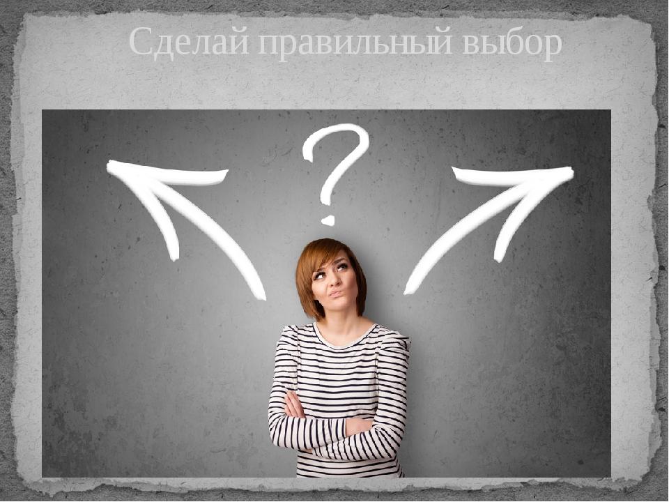 Сделай правильный выбор