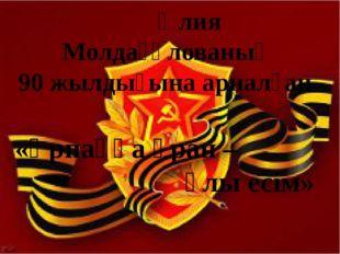 Әлия Молдағұлованың 90 жылдығына арналған «Ұрпаққа ұран – ұлы есім»