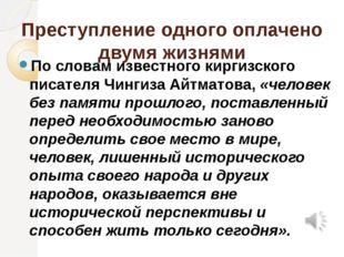 Преступление одного оплачено двумя жизнями По словам известного киргизского п