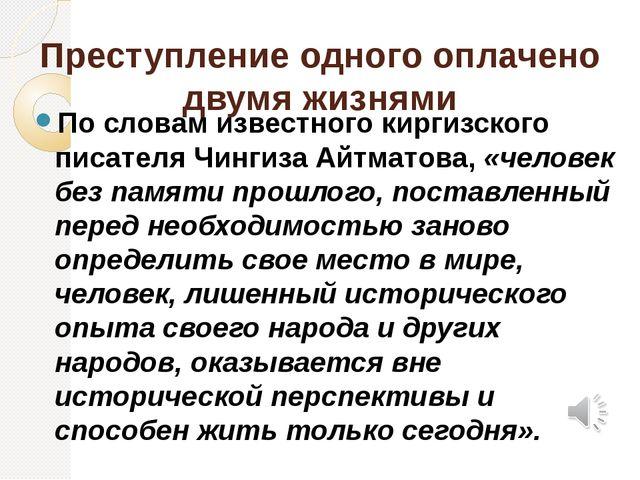 Преступление одного оплачено двумя жизнями По словам известного киргизского п...