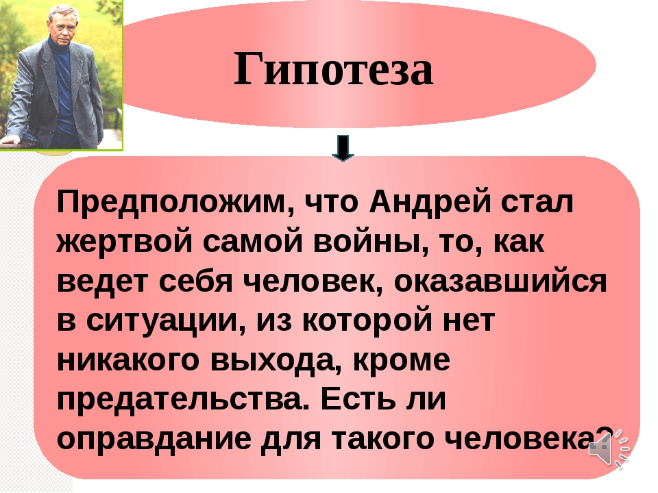 Предположим, что Андрей стал жертвой самой войны, то, как ведет себя человек...