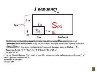 1 вариант 5 м в) так как S нашей фигуры 29 м², а на 1 м² идет 20 г краски, то