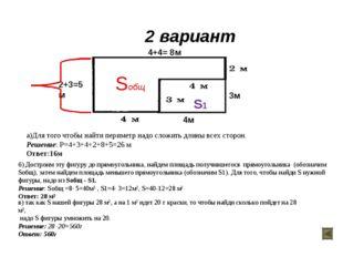 2 вариант а)Для того чтобы найти периметр надо сложить длины всех сторон. Реш